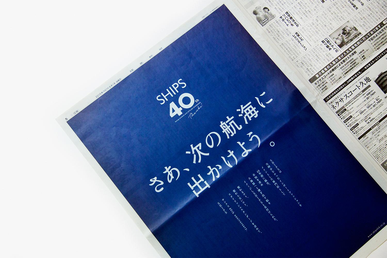 SHIPS40th_006